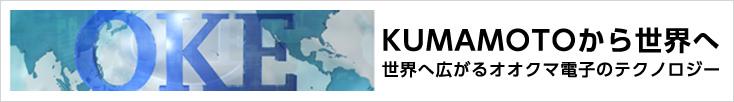 KUMAMOTOから世界へ 世界へ広がるオオクマ電子のテクノロジー