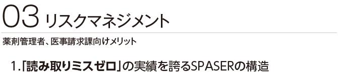 SPASER_25