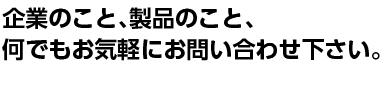 お問い合わせ_03