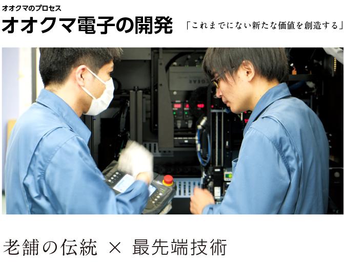 オオクマ電子の開発