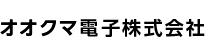 オオクマ電子株式会社